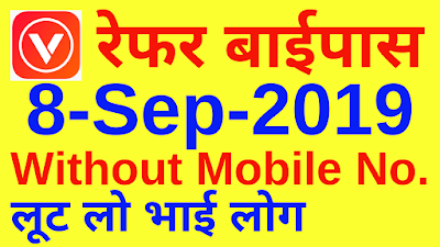 Vmate app unlimited refer bypass September 2019