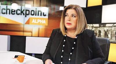 Γιάννα Παπαδάκου: Η κλήση μου γίνεται για να 'ξεπλυθούν' δύο σκάνδαλα, της λίστας Λαγκάρντ και της Novartis