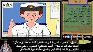 صورة شرح درس لو أنني ضابط شرطة - قراءة الصف الثاني الإعدادي الفصل الدراسي الأول