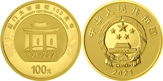 China 100 yuan 2021 - Centenary of Xiamen University