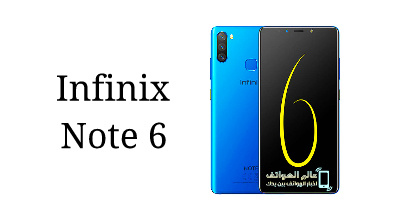 سعر مواصفات انفينيكس نوت 6 عيوب Infinix Note 6 عالم الهواتف