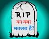 Rip meaning and full form in hindi - जाने RIP का मतलब क्या है