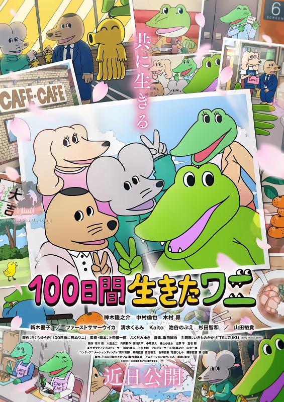 100-nichigo ni Shinu Wani