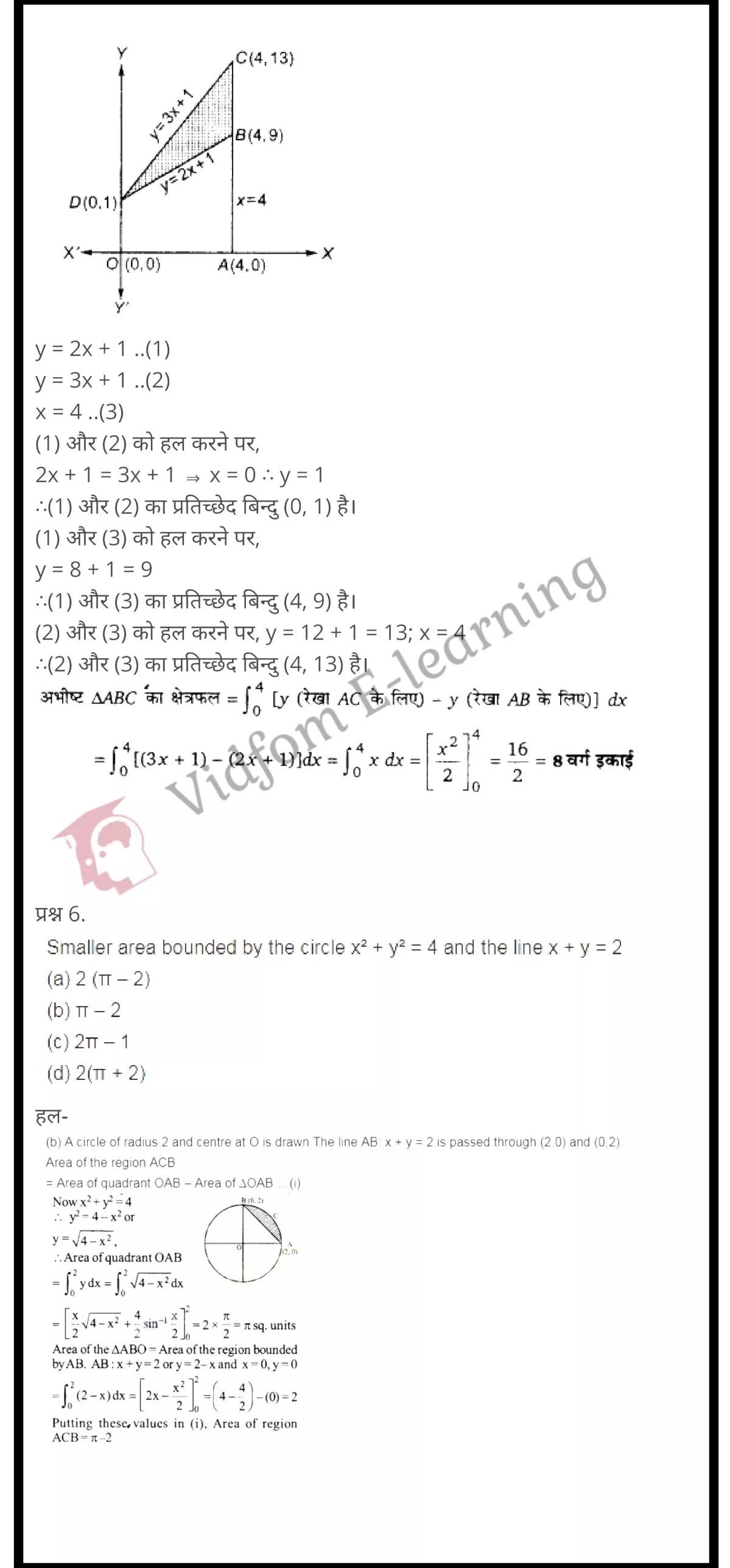 class 12 maths chapter 8 light hindi medium 12
