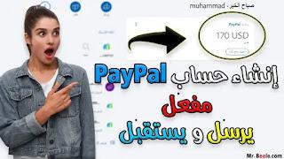 PayPal هو بنك إلكتروني يسمح لك بفتح حساب مجانًا ، ومن خلال هذا الحساب يمكنك التسوق عبر الإنترنت كما تريد ، ومن خلاله يمكنك أيضًا استلام الأموال وإرسالها من وإلى المستخدمين الآخرين الذين لديهم حسابات PayPal ، يعد PayPal أحد أشهر البنوك الإلكترونية وأكثرها استخدامًا حول العالم ، وهو أداة تقدم خدمة الوساطة المالية من أجل تسهيل عملية تداول الأموال عبر الإنترنت دون الحاجة إلى مشاركة البيانات المالية الخاصة ، حساب PayPal الخاص بك هو منصة مالية إلكترونية آمنة. تعمل هذه المنصة من أجلك عن طريق ربط حسابك المصرفي أو بطاقتك المصرفية بها.