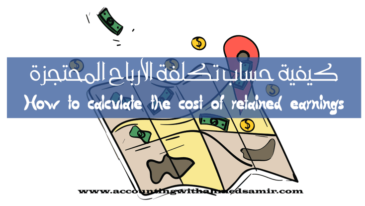 How to calculate the cost of retained earnings