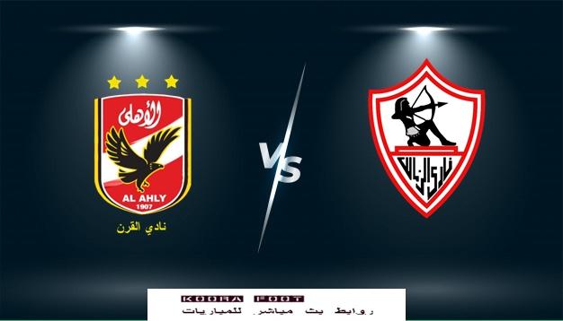 بث مباشر مباراة الزمالك والأهلي في الدوري المصري