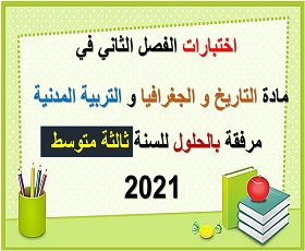 اختبارات الفصل الثاني في مادة التاريخ و الجغرافيا و التربية المدنية مرفقة بالحلول للسنة ثالثة متوسط 2021