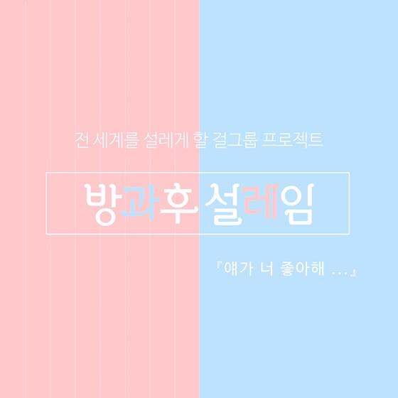 방과 후 설레임, programa de supervivencia de MBC se estrena en otoño