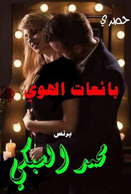 رواية فتاة الليل (بائعات الهوي) كاملة بقلم محمد السبكي