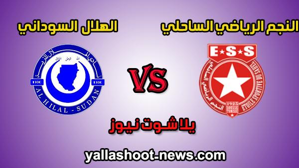 يلا شوت الجديد مشاهدة مباراة النجم الساحلي والهلال السوداني مباشر اليوم 28-12-2019 في دوري أبطال أفريقيا