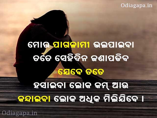Odia 2020 Sad Shayeri Image Download