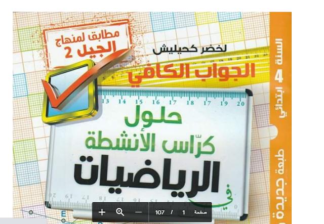 حلول انشطة رياضيات سنة رابعة ابتدائي
