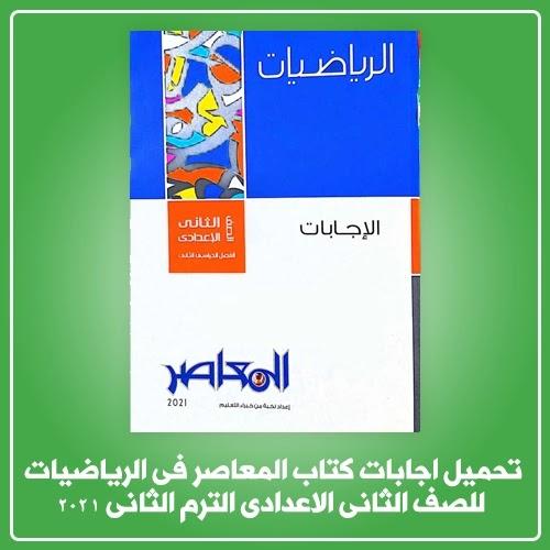 تحميل اجابات كتاب المعاصر فى الرياضيات للصف الثانى الاعدادى ترم ثاني 2021 pdf