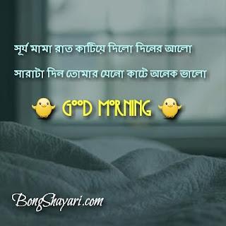Bangla Good Morning Wishes