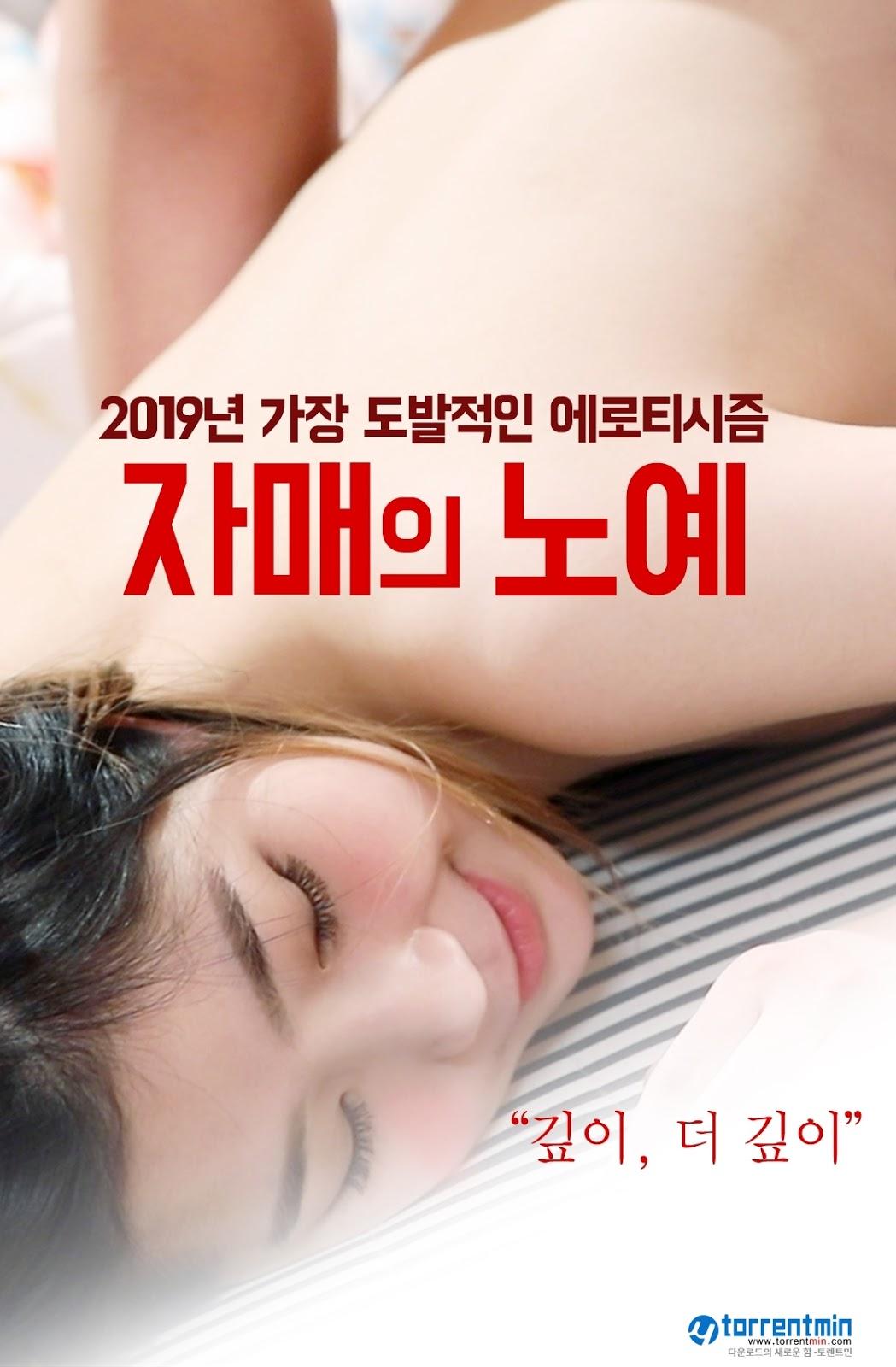 Sister Slave 2019 Full Korea 18+ Adult Movie Online Free
