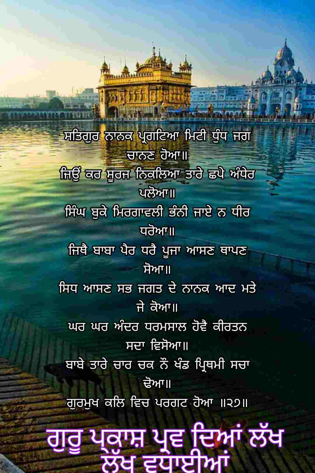 551 happy gurupurab wishes images