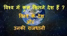 Vishwa Me Kul Kitne Desh Hai
