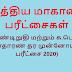 மத்திய மாகாண பரீட்சைகள் (ஆண்டிறுதி மற்றும் முன்னோடிப் பரீட்சை 2020)