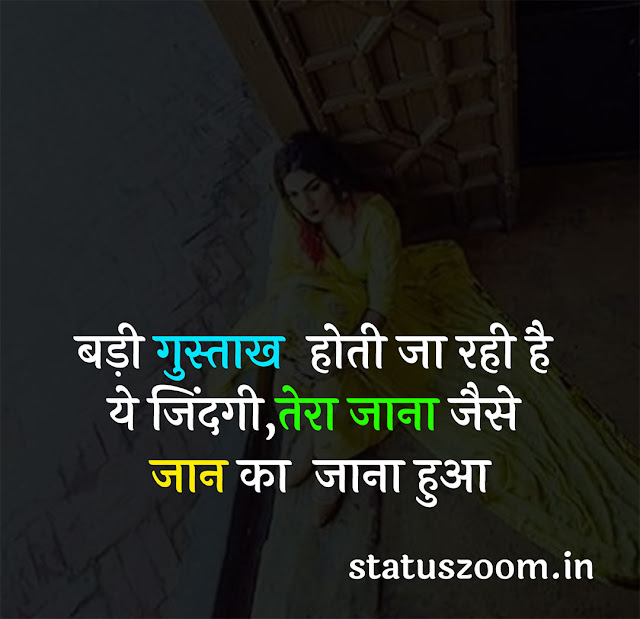 judai sad status hindi