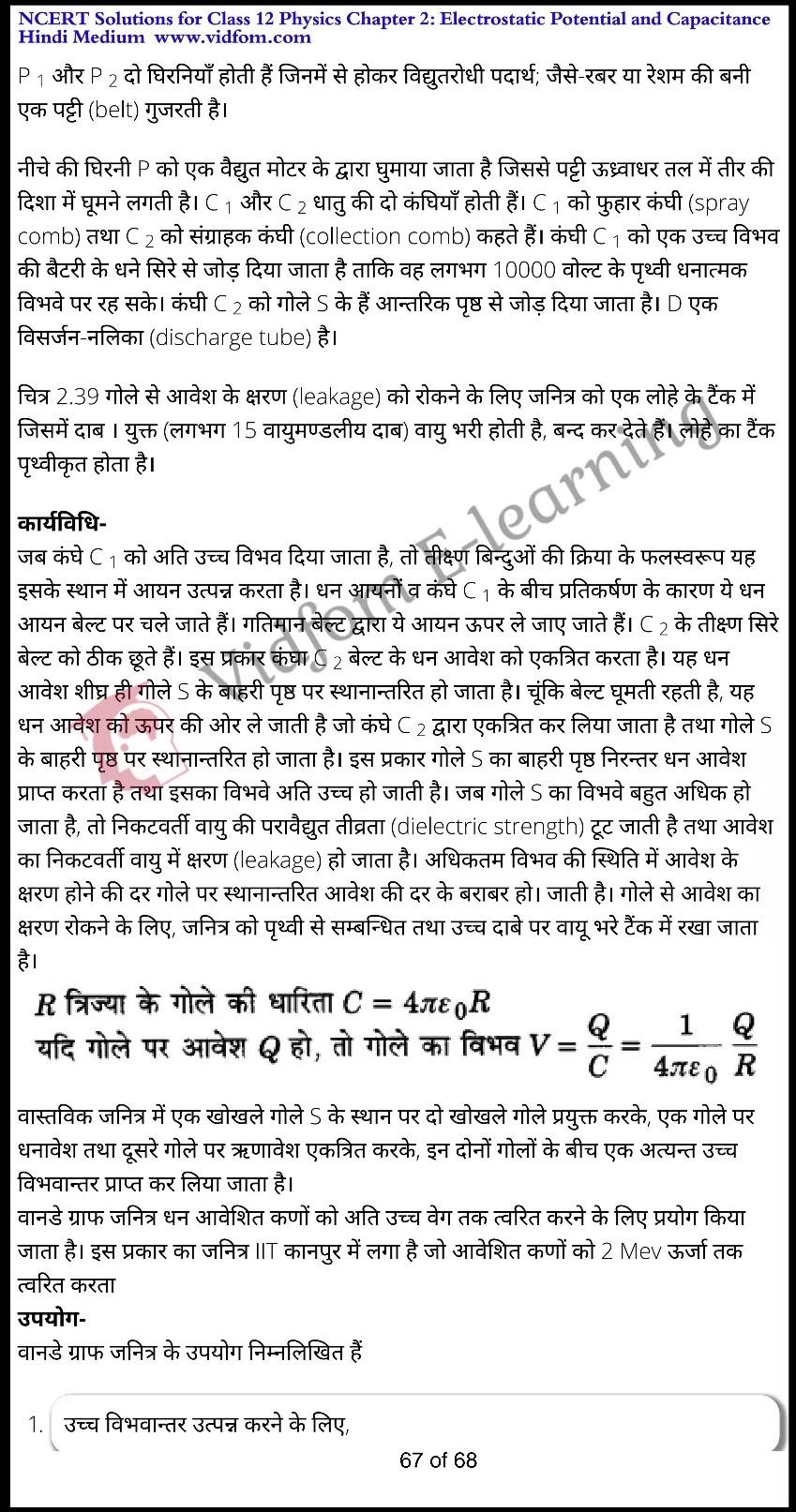 class 12 physics chapter 2 light hindi medium 67