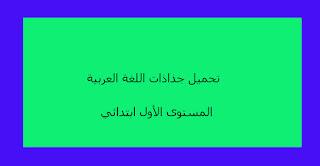 تحميل جذاذات اللغة العربية المستوى الأول ابتدائي