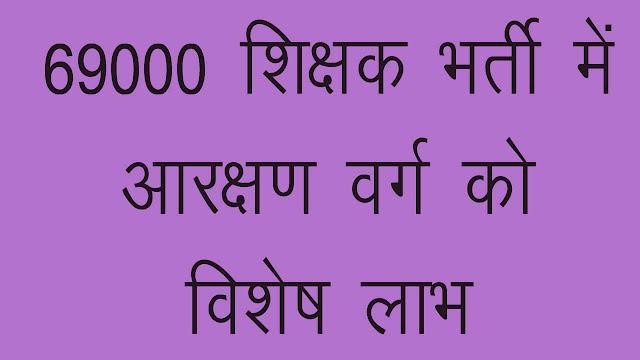 69000 शिक्षक भर्ती में आरक्षण वर्ग को विशेष लाभ