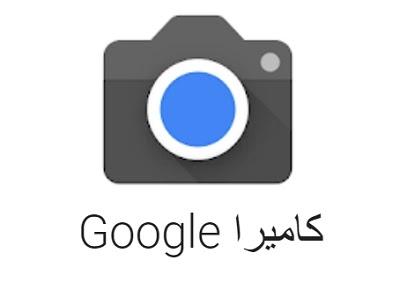 كاميرا جوجل GCam التقط صورة بكاميرا جوجل للاندرويد Google Camera