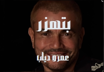 كلمات اغنيه بتهزر عمرو دياب