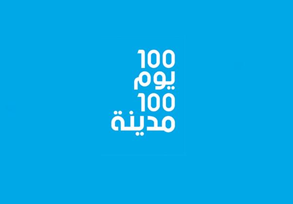 - جريدة تارودانت 24.- خلاصات 100 يوم 100 مدينة: جرادة
