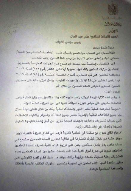 اخبار التعليم .. وزير التعليم ردا على طلب إحاطة: خطة ثلاثية لزيادة رواتب المعلمين