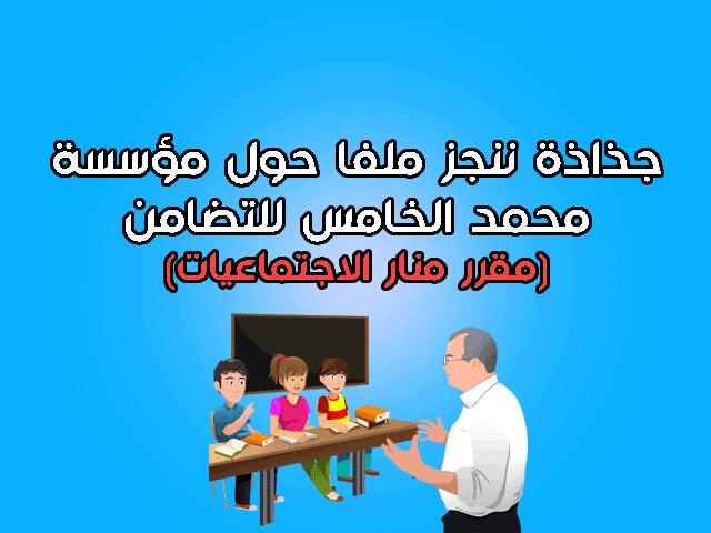 جذاذة درس ننجز ملفا حول مؤسسة محمد الخامس للتضامن