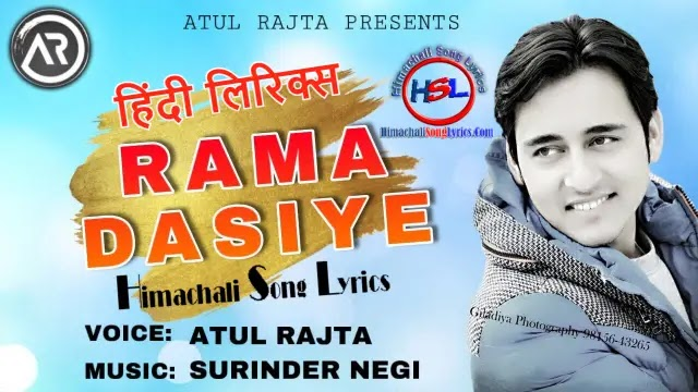 Rama Dasiye Song Lyrics - Atul Rajta : रामा दासिये