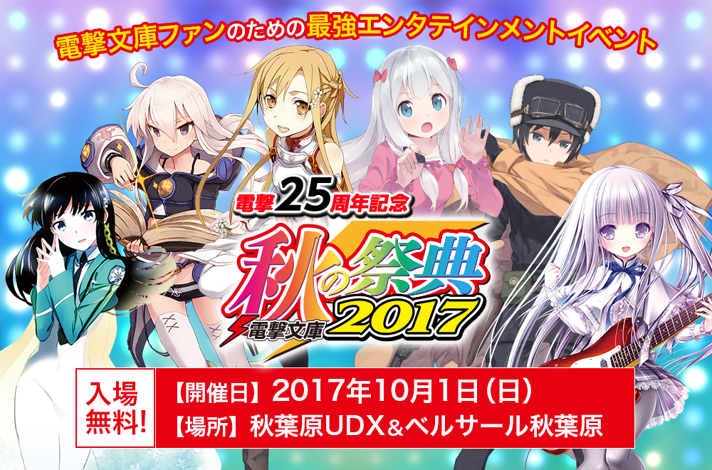 Sword Art Online vai ter Anúncios Importantes em Outubro