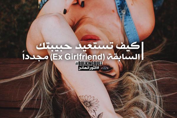 كيف تستعيد حبيبتك (Ex Girlfriend) مجدداً