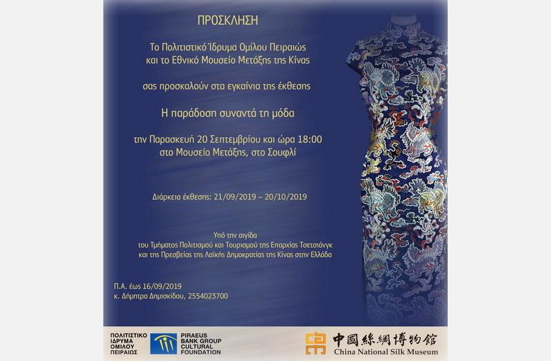 Έκθεση «Η παράδοση συναντά τη μόδα» στο Μουσείο Μετάξης Σουφλίου