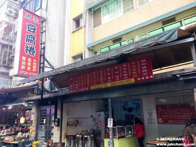 周家豆腐捲店門口