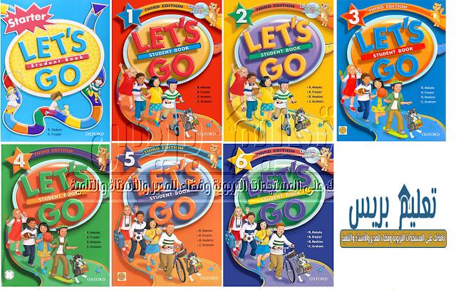 المجموعة الكاملة من سلسلة Let's go لتعلم اللغة الانجليزية بصيغة pdf