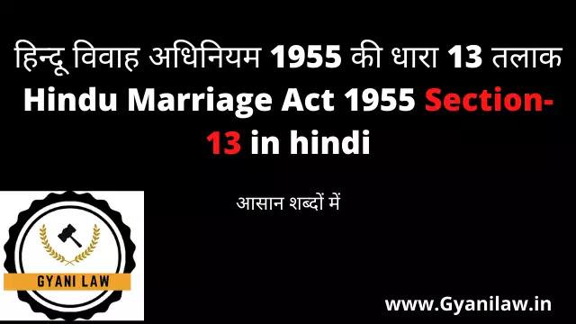 Divorce under section 13 Hindi