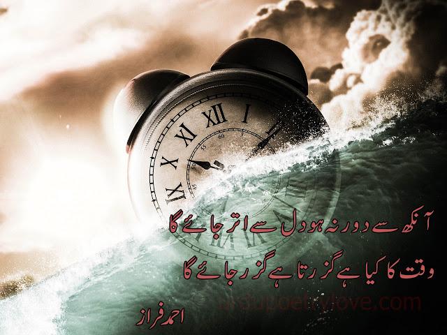 ahmad faraz shayari