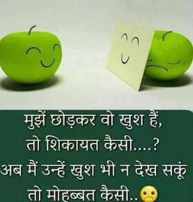 Sorry baby Hindi Shayari for girlfriend image HD