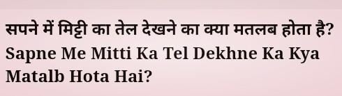 सपने में मिट्टी का तेल देखने का क्या मतलब होता है? Sapne Me Mitti Ka Tel Dekhne Ka Kya Matalb Hota Hai?