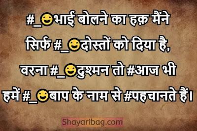 Royal Attitude Desi Status In Hindi