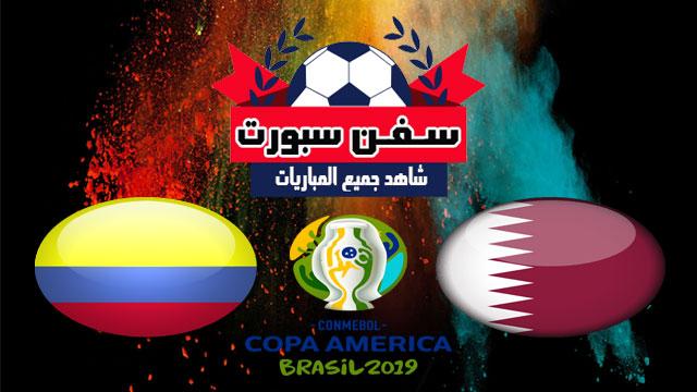 موعد مباراة قطر وكولومبيا بتاريخ 19/06/2019 كوبا امريكا