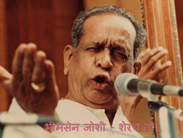भीमसेन जोशी - शेरच तो ! (Remembering Bhimsen Joshi on his birth centenary)