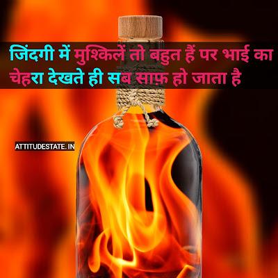 brother status in hindi bhai bhai