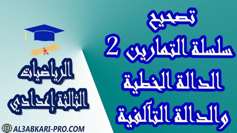 تحميل تصحيح سلسلة التمارين 2 الدالة الخطية والدالة التآلفية - مادة الرياضيات مستوى الثالثة إعدادي تحميل تصحيح سلسلة التمارين 2 الدالة الخطية والدالة التآلفية - مادة الرياضيات مستوى الثالثة إعدادي