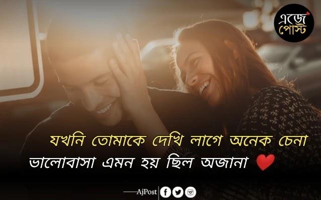 Bangla Romantic  Kobita