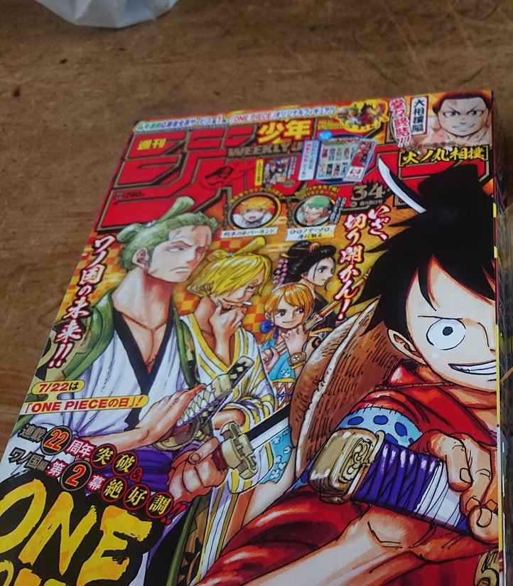 SPOILER One Piece Chapter 949 Bahasa Indonesia - Chapteria