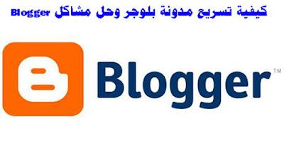 , New Blogger , شروط الربح من بلوجر , قوالب بلوجر , مدونات , مدونات نسائية , كيفية كتابة عنوان المدونة , معنى بلوقر , كيف أصبح بلوجر , Blogger 2018 , كيفية عمل مدونة ربحية , أمثلة على المدونات , اسماء مدونات , قراءة مدونات بلوجر ,   , معنى بلوجر , Blogspot , ووردبريس , تطبيق مدونتي , www.blogger.com sign in , Blogger theme Free store , إنشاء مدونة ربحية , طريقة عمل مدونة خاصة بك بالخطوات المصورة , شروط القبول في ادسنس , أفضل عنوان للمدونة , أحدث قوالب بلوجر 2020 , قوالب بلوجر للصور ,